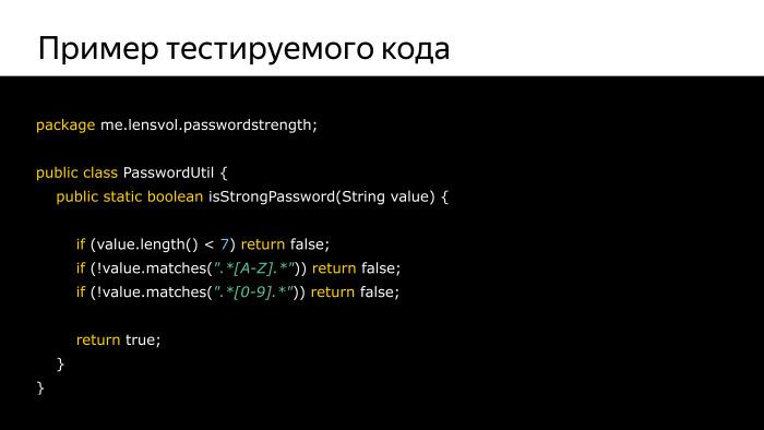 Практика написания Android-тестов. Лекция Яндекса - 6