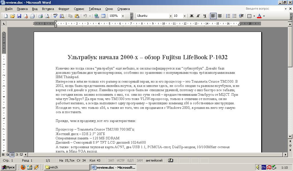 Ультрабук начала 2000-х – обзор Fujitsu LifeBook P-1032 - 8