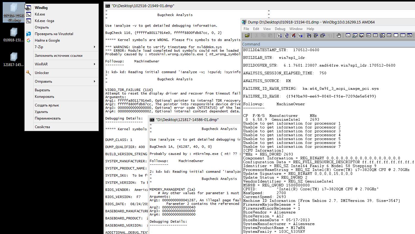 Упрощение анализа дампов памяти windows или Очередной твик контекстного меню - 1