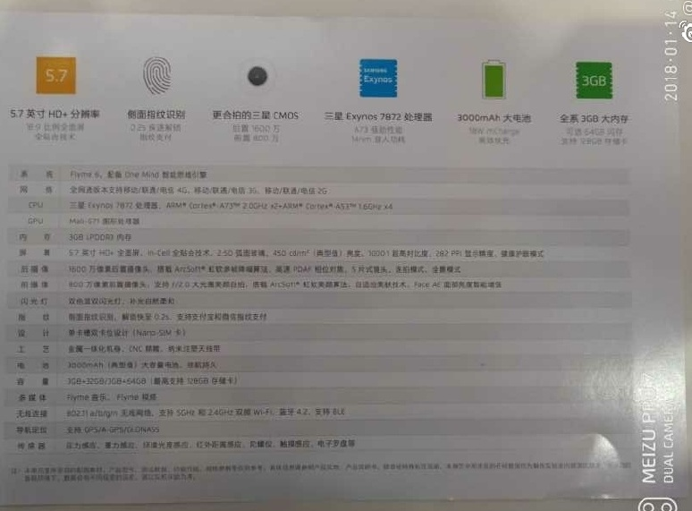 Meizu M6s получит новую камеру