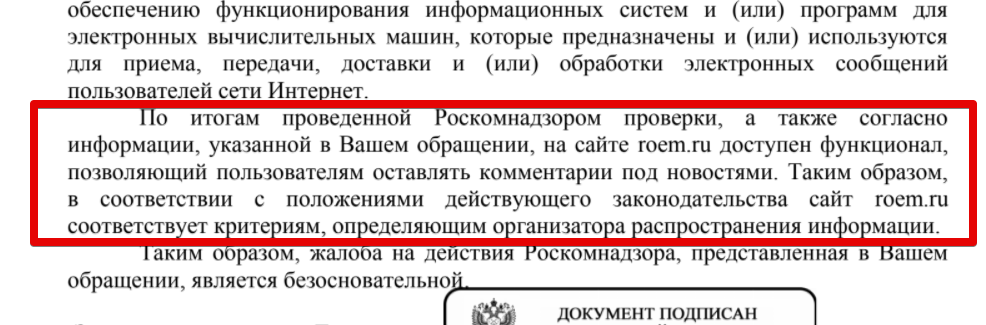 ответ Синодову Ю.С. - sinodov@gmail.com - Gmail - Google Chrome 2018-01-26 14.20.45