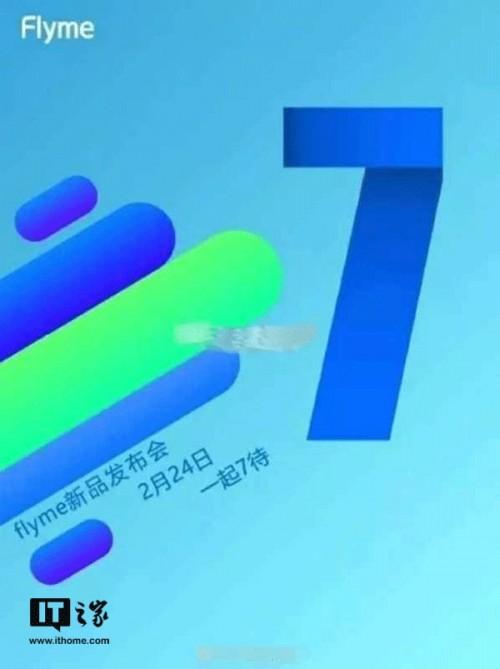 Одним из новшеств Flyme 7 станет система искусственного интеллекта One Mind 2.0