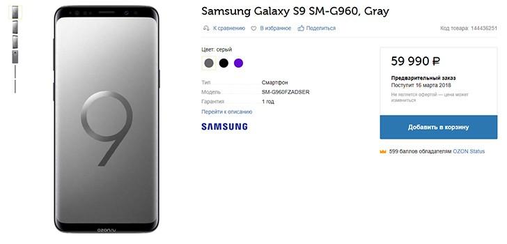 Samsung Galaxy S9 и Galaxy S9+ в России предлагаются по цене 59 990 и 66 990 руб. соответственно