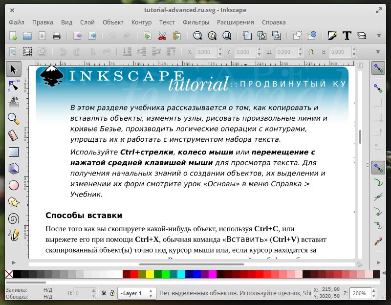 Рисование в Inkscape, как оно есть - 2