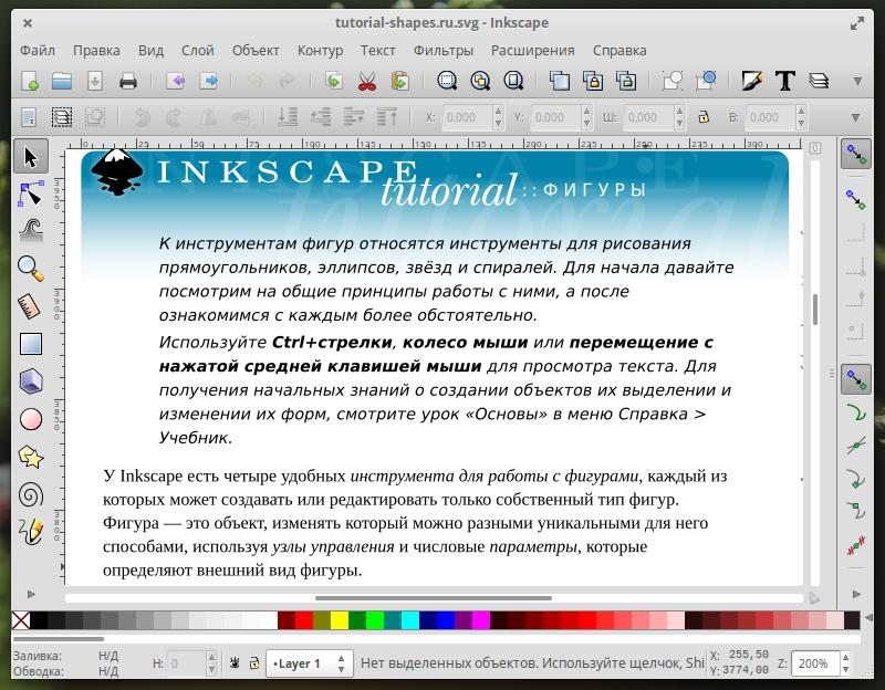 Рисование в Inkscape, как оно есть - 3