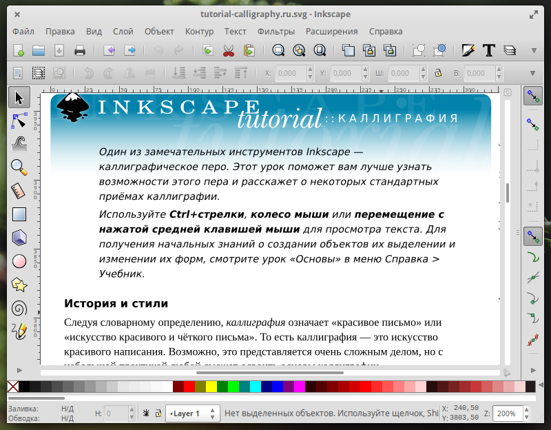 Рисование в Inkscape, как оно есть - 4