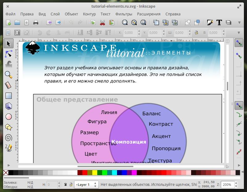 Рисование в Inkscape, как оно есть - 6