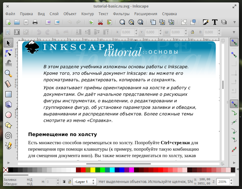 Рисование в Inkscape, как оно есть - 1