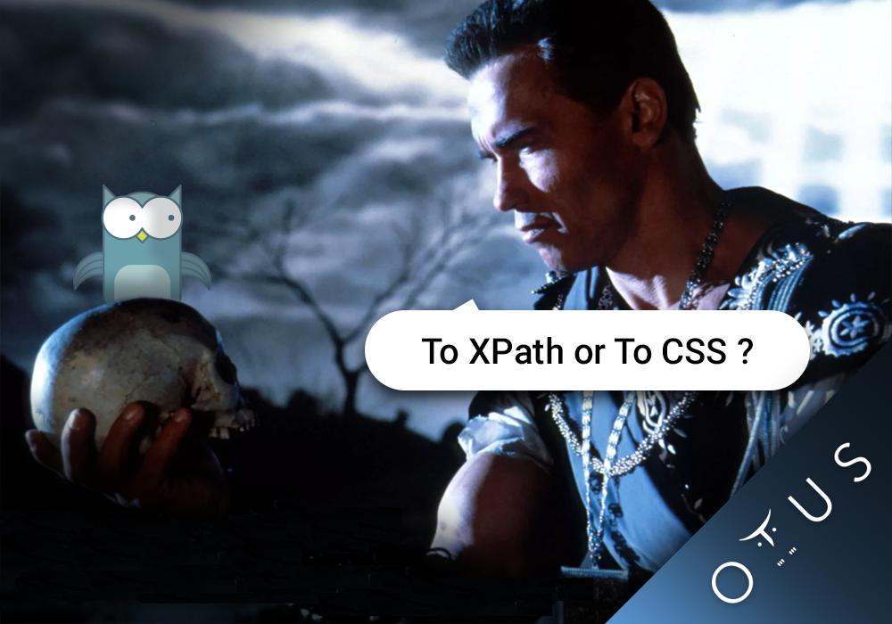 Селекторы CSS и их применение в автоматизации тестирования Программного Обеспечения - 1