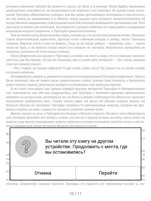 Обзор PocketBook Cloud — бесплатного облачного сервиса для синхронизации книг между ридерами, смартфонами и компьютерами - 10
