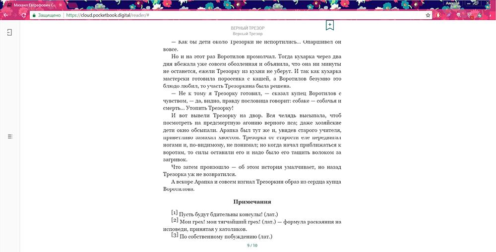 Обзор PocketBook Cloud — бесплатного облачного сервиса для синхронизации книг между ридерами, смартфонами и компьютерами - 11