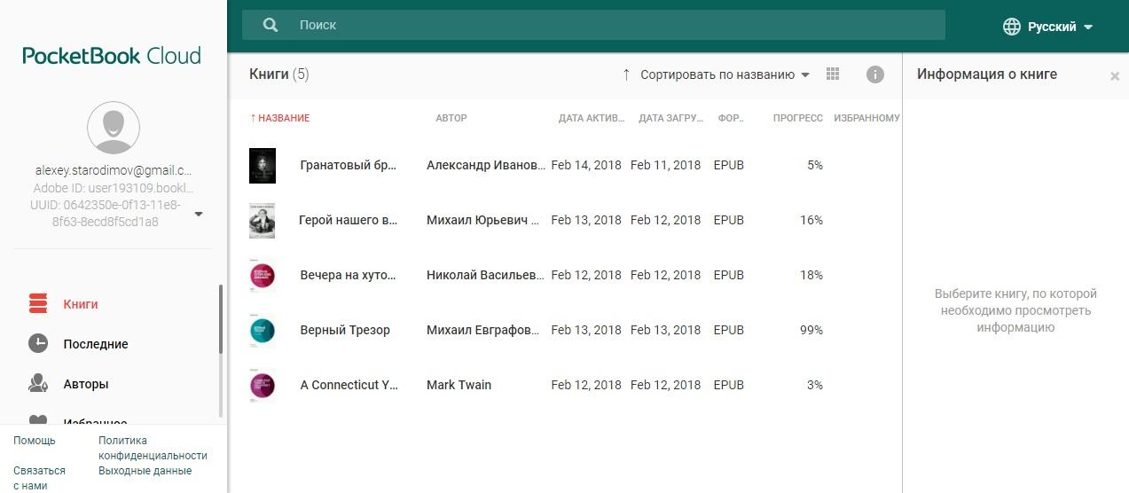 Обзор PocketBook Cloud — бесплатного облачного сервиса для синхронизации книг между ридерами, смартфонами и компьютерами - 6