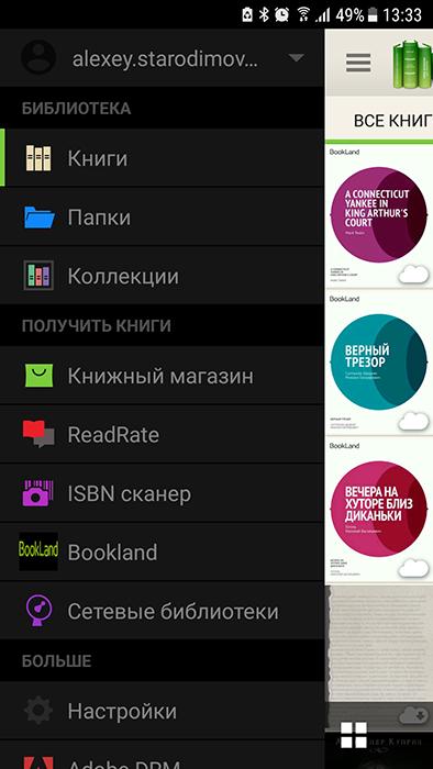 Обзор PocketBook Cloud — бесплатного облачного сервиса для синхронизации книг между ридерами, смартфонами и компьютерами - 7