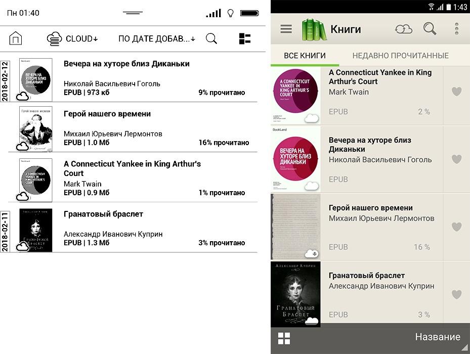 Обзор PocketBook Cloud — бесплатного облачного сервиса для синхронизации книг между ридерами, смартфонами и компьютерами - 9