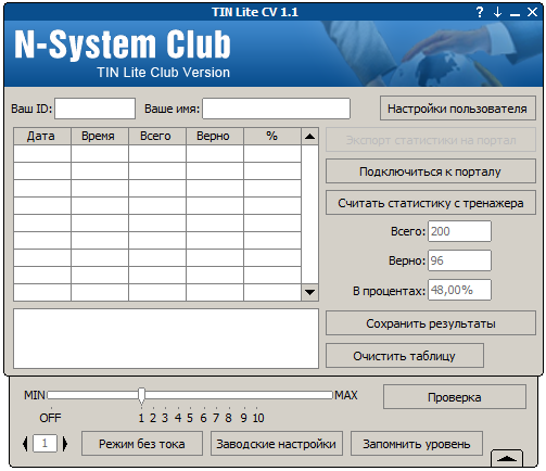 TIN Lite Club Version