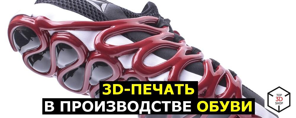 3D-печать в производстве обуви - 1