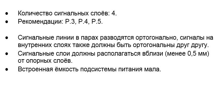 SamsPcbGuide, часть 2: Выбор структуры печатной платы - 15