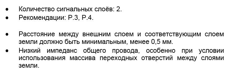 SamsPcbGuide, часть 2: Выбор структуры печатной платы - 9