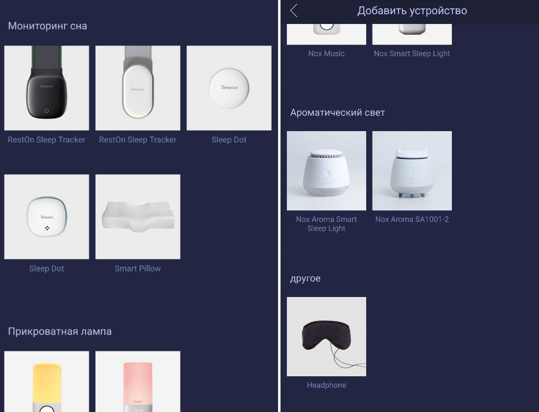 Гаджеты для сна от Sleepace: умная лампа, трекер Xiaomi и наушники-маска - 2