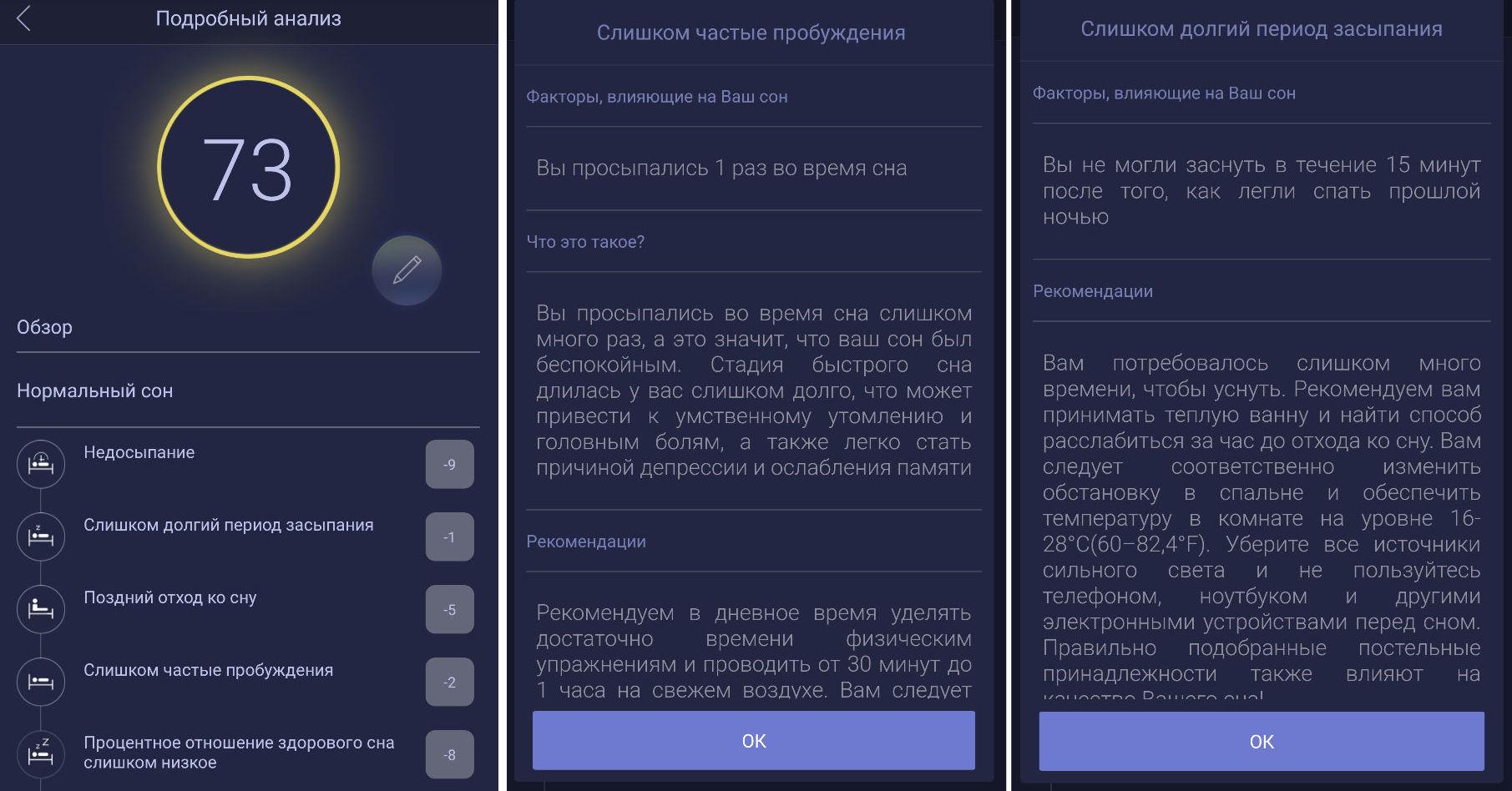 Гаджеты для сна от Sleepace: умная лампа, трекер Xiaomi и наушники-маска - 9