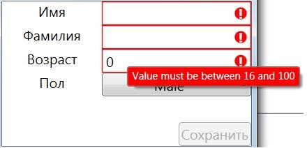 Знакомство с Gjallarhorn.Bindable.WPF (F#) на примере выполнения тестового задания - 2