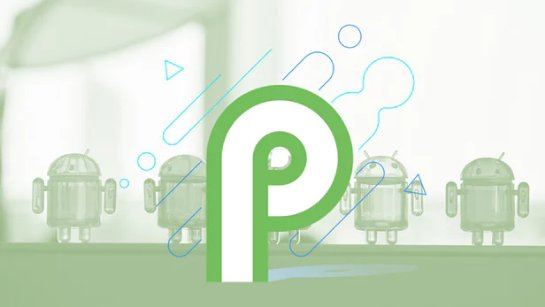 Google официально запускает Android P