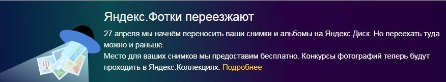 «Яндекс.Фотки» закрываются - 1