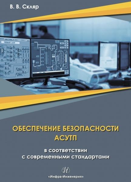 О книге «Обеспечение безопасности АСУТП в соответствии с современными стандартами» - 1