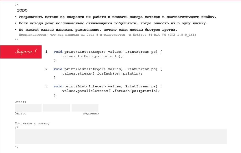 Разбор перформансных задач с JBreak (Часть 1) - 1