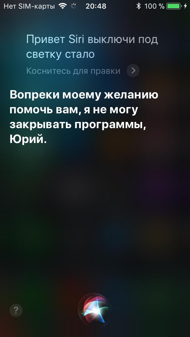 Как подружить Siri и Xiaomi - 10