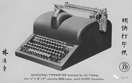 Китайская пишущая машинка — анекдот, инженерный шедевр, символ - 22