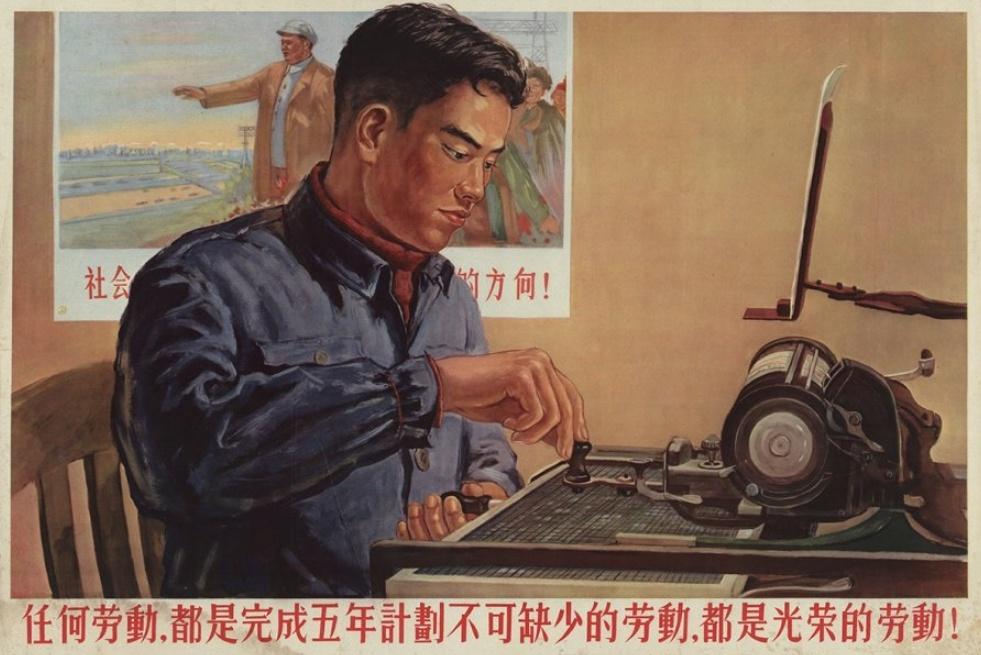 Китайская пишущая машинка — анекдот, инженерный шедевр, символ - 1