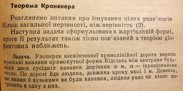 Обсудили в Стенфорде, что делать с математическим и инженерным образованием школьников Украины - 11