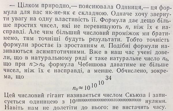 Обсудили в Стенфорде, что делать с математическим и инженерным образованием школьников Украины - 13
