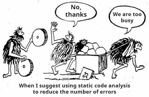 Нам некогда использовать статический анализ кода