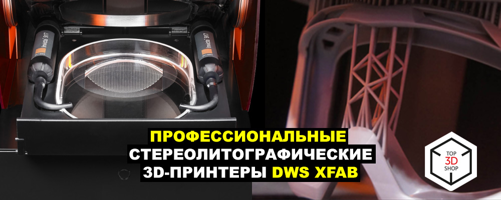 Профессиональные стереолитографические 3D-принтеры DWS XFAB - 1