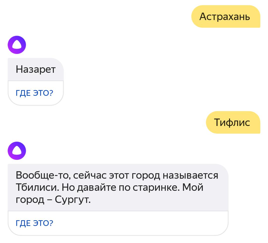 Яндекс открывает Алису для всех разработчиков. Платформа Яндекс.Диалоги (бета) - 3