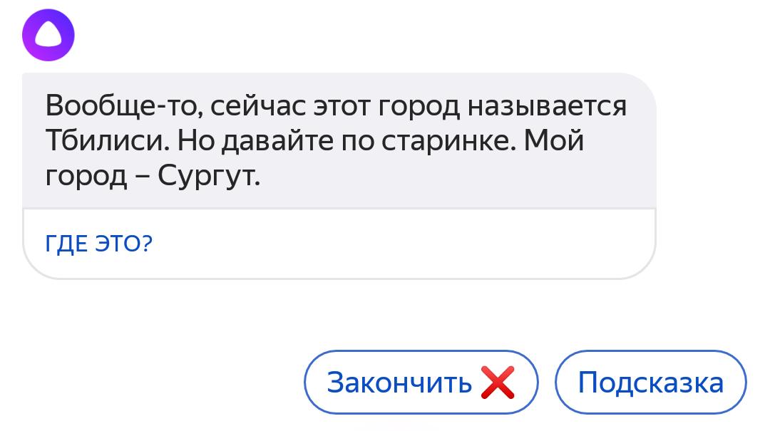 Яндекс открывает Алису для всех разработчиков. Платформа Яндекс.Диалоги (бета) - 4