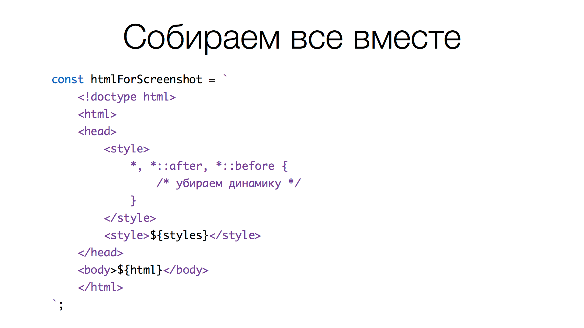 Unit-тестирование скриншотами: преодолеваем звуковой барьер. Расшифровка доклада - 21