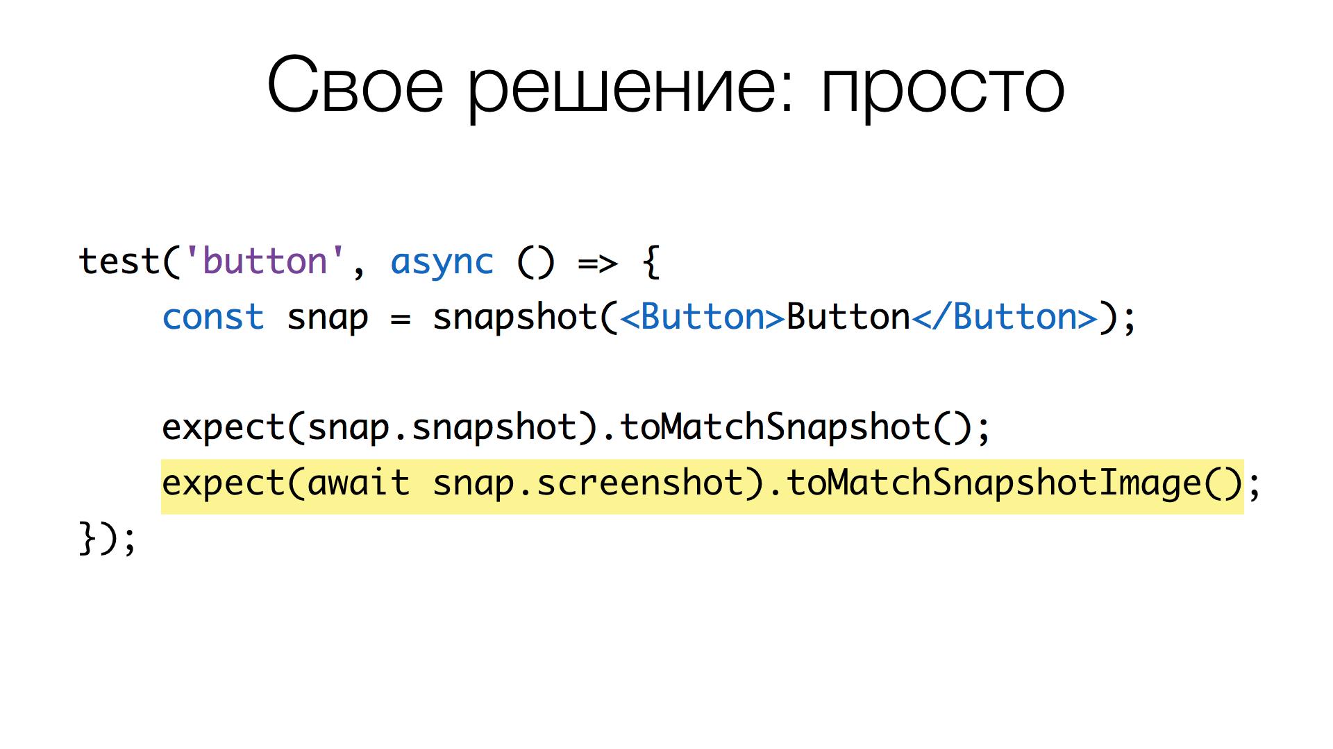 Unit-тестирование скриншотами: преодолеваем звуковой барьер. Расшифровка доклада - 3