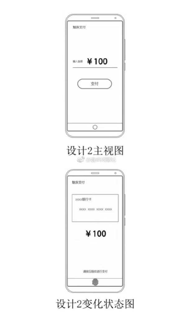 Meizu запатентовала подэкранный дактилоскопический датчик почти год назад