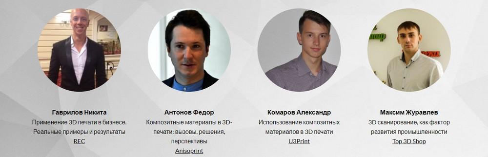 Конференция по цифровому производству Top 3D Expo — 10 апреля - 11