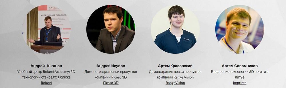 Конференция по цифровому производству Top 3D Expo — 10 апреля - 13