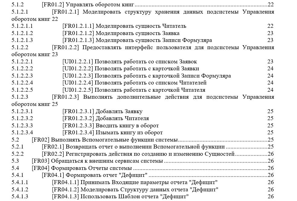Производство информационных систем. Часть 3. Реализация проектного решения - 1