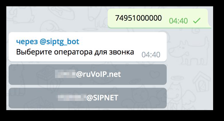 SIP <-> Telegram: sip.tg - 5