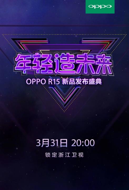 Смартфон Oppo R15 будет представлен 31 марта