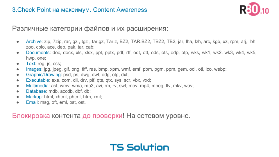 3. Check Point на максимум. Content Awareness - 3