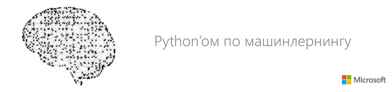Python'ом по машинлернингу - 1