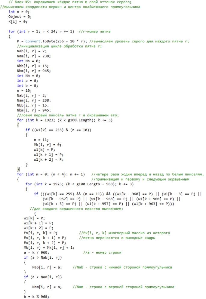 Достаточно простой и эффективный алгоритм распознавания и сопровождения движения - 3