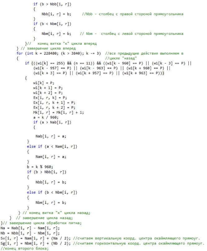 Достаточно простой и эффективный алгоритм распознавания и сопровождения движения - 4